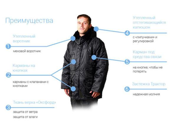 Куртка утепленная с капюшоном Охранник р.60-62 рост 170-176, РФ
