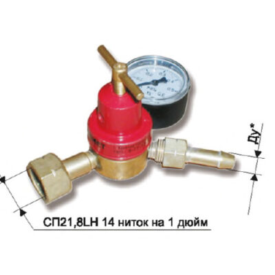 Редуктор пропановый БПО-5ДМ мини (давл. 2,5/0,3МПа; 5м3/ч; ф9мм)